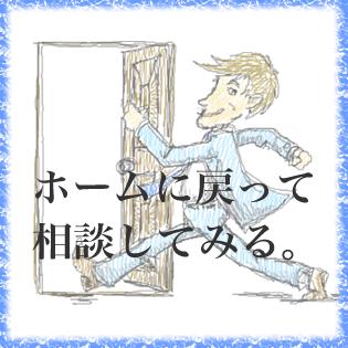 名古屋の弁護士による労働法律相談・解雇トラブルのご相談など